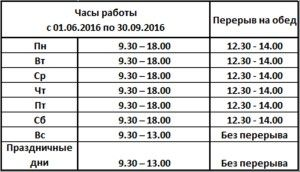 Horaires MPDG Russe